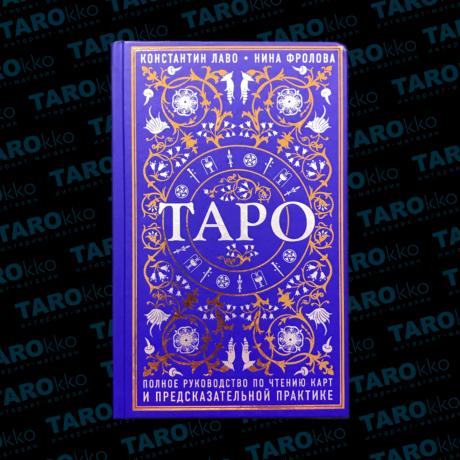 Книга Таро. Полное руководство по чтению карт