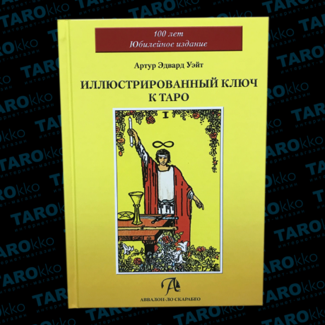 Книга Иллюстрированный Ключ к Таро