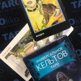 Русскоязычное Таро