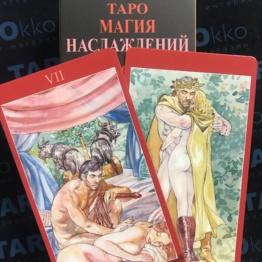 Любовное Таро