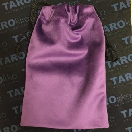 Мешочек для Таро фиолетовый