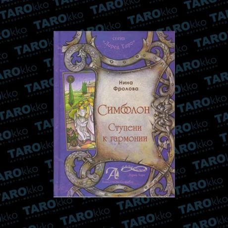 Книга Симболон. Ступени гармонии
