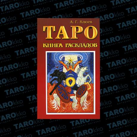Таро. Книга раскладов