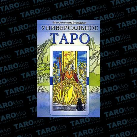Книга Универсальное Таро