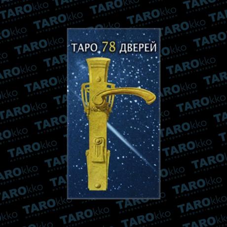 Таро 78 Дверей (Италия)