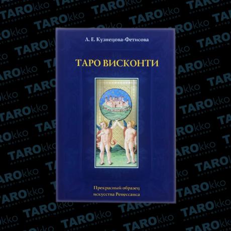 Книга Таро Висконти