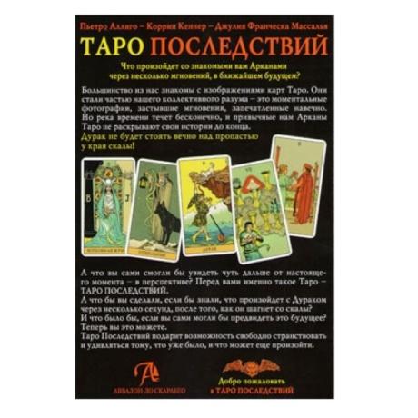 Набор Таро Последствий (карты + книга)