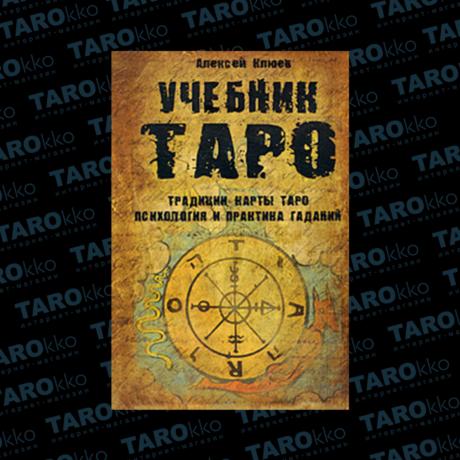 Книга Учебник Таро