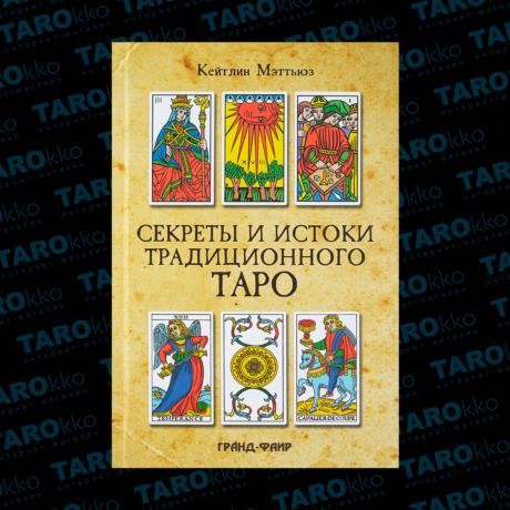 Книга Секреты и истоки Таро
