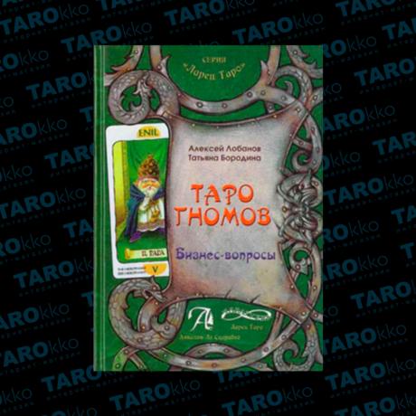 Книга Таро Гномов. Бизнес-вопросы