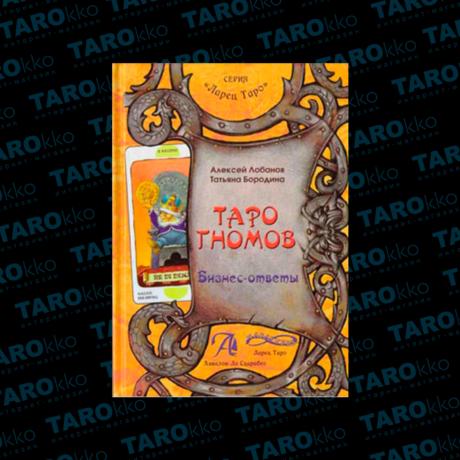 Книга Таро Гномов. Бизнес-ответы