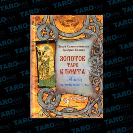 Книга Золотое Таро Климта