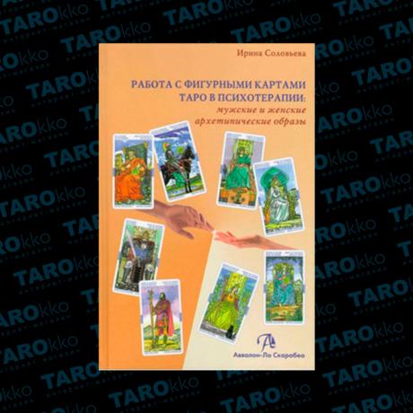 Книга Работа с фигурными картами таро в психотерапии: мужские и женские архетипические образы