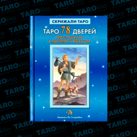 Книга Таро 78 Дверей. Приглашение в прошлое и будущее
