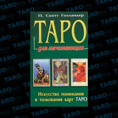 Книга Таро для начинающих