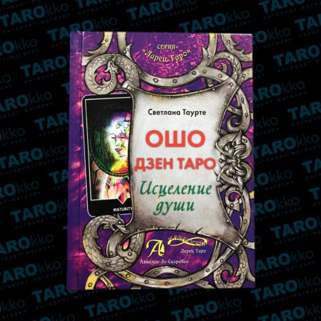 Книга Ошо Дзен Таро