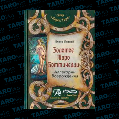 Книга Золотое Таро Боттичелли