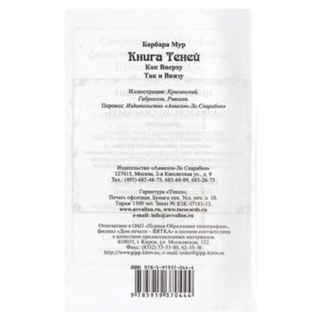 Книга теней Таро