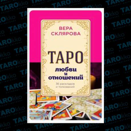 Книга Таро любви и отношений Склярова