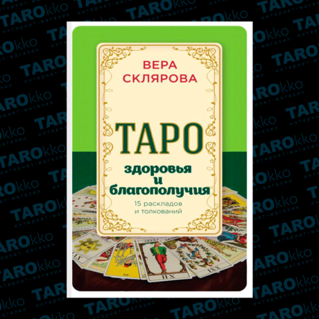 Книга Таро здоровья и благополучия Склярова