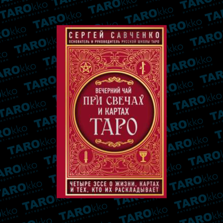 Книга Вечерний чай при свечах и картах Таро
