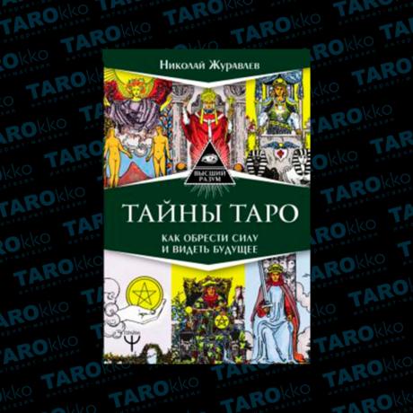 Книга Тайны Таро Журавлев