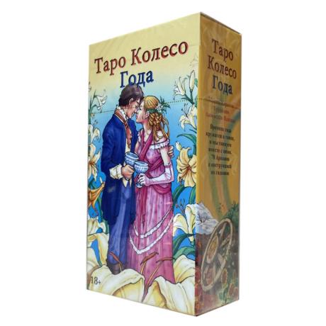 Таро Колесо года