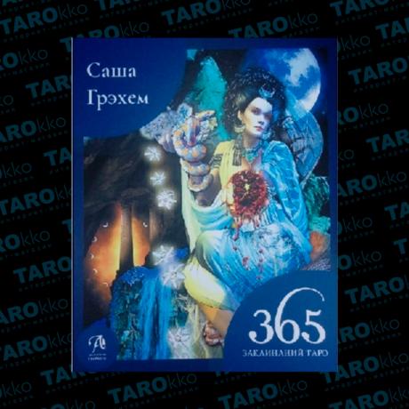 Книга 365 заклинаний Таро