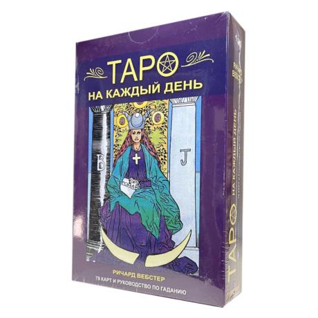 Набор Таро на каждый день книга + карты