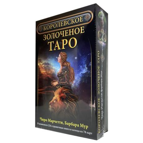 Набор Королевское Золоченое Таро книга + карты
