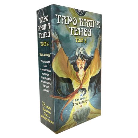 Таро Так и внизу (Книга теней том2)