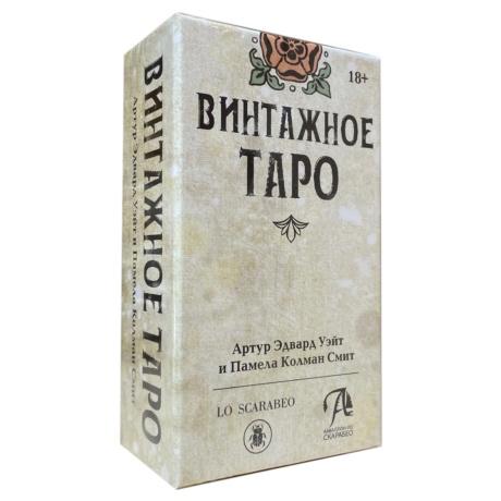 Винтажное Таро Уэйта