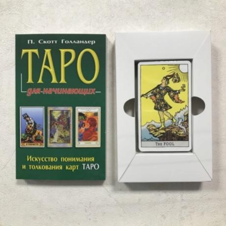 Набор Таро для начинающих