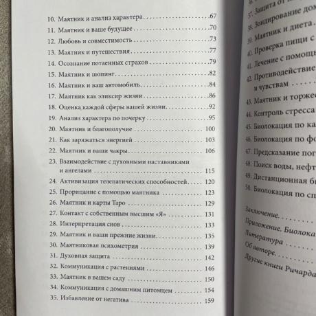 Набор книга + биолокационный маятник