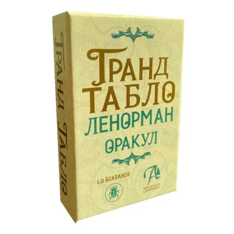 Оракул ГРАНД ТАБЛО ЛЕНОРМАН