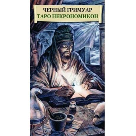 Таро Черных Гримуаров, Некрономикон