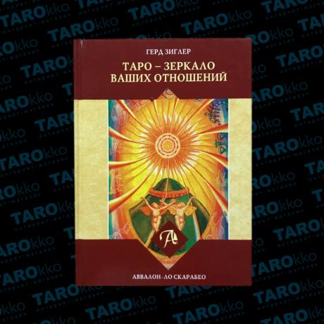 Книга Таро - зеркало ваших отношений