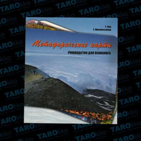 Книга Метафорические карты