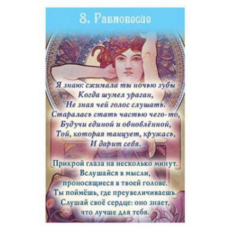 Оракул «Сад Любви»